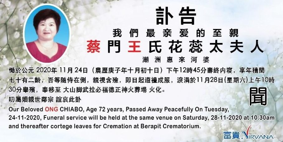 obituary madam ong